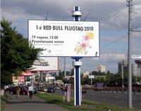 Рекламный щит форматом 3х6 м