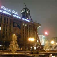 Светодиодный экран на Майдане Незалежности